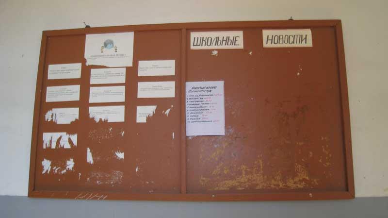 Доска объявлений в школах дать объявление о продаже машины в санкт петербурге